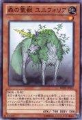 森の聖獣ユニフォリア