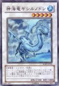 神海竜ギシルノドン Super