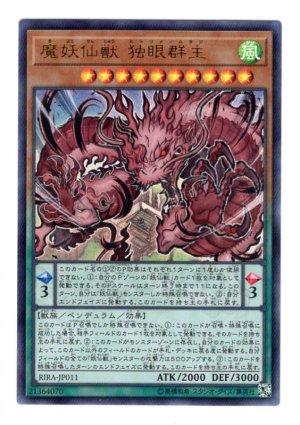画像1: 魔妖仙獣 独眼群主 Ultra