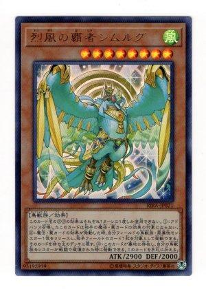 画像1: 烈風の覇者シムルグ Ultra