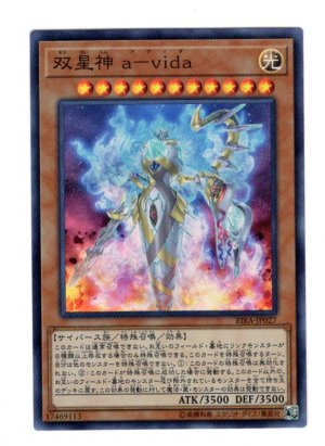 画像1: 双星神  a-vida Super