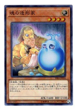 画像1: 魂の造形家 Super