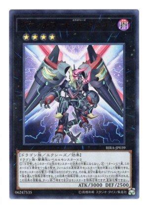 画像1: ヴァレルロード・X・ドラゴン Ultra