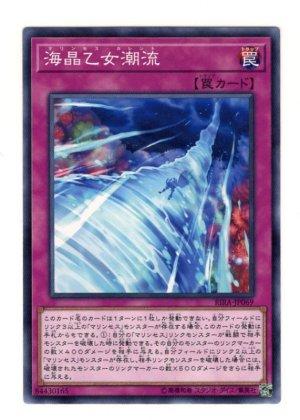 画像1: 海晶乙女潮流
