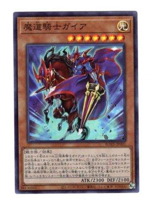 画像1: 魔道騎士ガイア Super