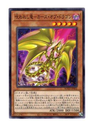 画像1: 呪われし竜-カース・オブ・ドラゴン