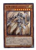 教導の騎士フルルドリス Ultra