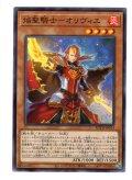 焔聖騎士-オリヴィエ