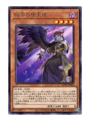 画像1: 悦楽の堕天使 Rare
