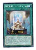 『焔聖剣-オートクレール』