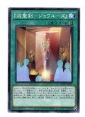 『焔聖剣-ジョワユーズ』