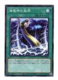海竜神の激昂