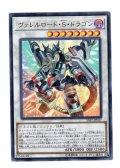 ヴァレルロード・S(サベージ)・ドラゴン  Ultra