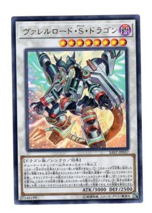 画像1: ヴァレルロード・S(サベージ)・ドラゴン  Ultra