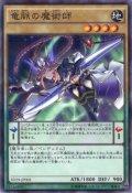 竜脈の魔術師 N-Parallel