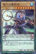 竜穴の魔術師 N-Parallel