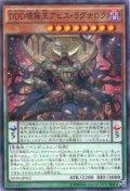 DDD壊薙王アビス・ラグナロク N-Parallel