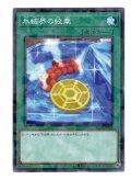 氷結界の紋章 N-Parallel