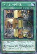 ユニオン格納庫 N-Parallel