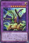 ABC-ドラゴン・バスター Ultra