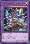 XYZ-ドラゴン・キャノン N-Parallel