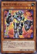電磁石の戦士α Super