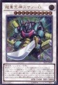 超重荒神スサノ-O Ultimate
