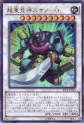 超重荒神スサノ-O Ultra