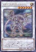 メタファイズ・ホルス・ドラゴン Ultra