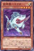 武神器-イクタ