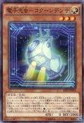 電子光虫-コクーンデンサ