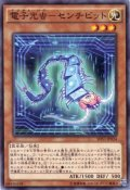 電子光虫-センチビット