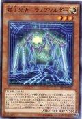 電子光虫-ウェブソルダー