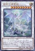 青眼の精霊龍 Ultra