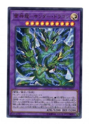 画像1: 雷神龍-サンダー・ドラゴン Ultra