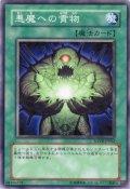 悪魔への貢物 N-Rare