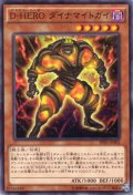 D-HERO ダイナマイトガイ