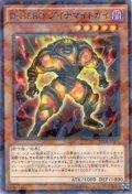 D-HERO ダイナマイトガイ N-Parallel