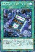 魔界台本「ファンタジー・マジック」 N-Parallel