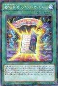 魔界台本「オープニング・セレモニー」 N-Parallel