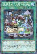 魔界台本「火竜の住処」 N-Parallel