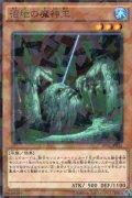 沼地の魔神王  N-Parallel