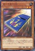 カードカー・D