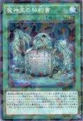 魔神王の契約書 N-Parallel