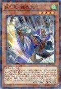 妖仙獣 鎌壱太刀  N-Parallel