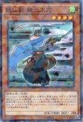 妖仙獣 鎌弐太刀  N-Parallel