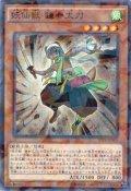 妖仙獣 鎌参太刀  N-Parallel