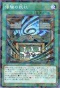 修験の妖社  N-Parallel