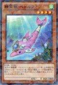 精霊獣 ペトルフィン  N-Parallel