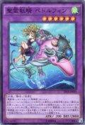 聖霊獣騎 ペトルフィン Super